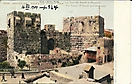 Davidsturm, Jerusalem - historische Ansichtskarte 1909